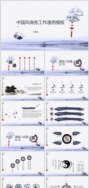 中国风淡雅商务工作总结PPT模板