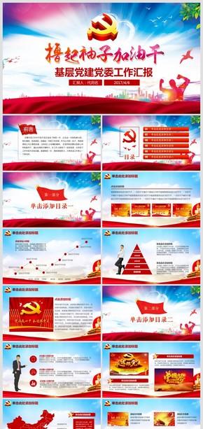 基层党建党委两会工作汇报ppt模板