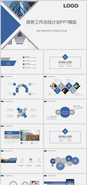 简约商务工作总结计划PPT模板