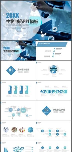 蓝色经典生物医疗制药PPT模板