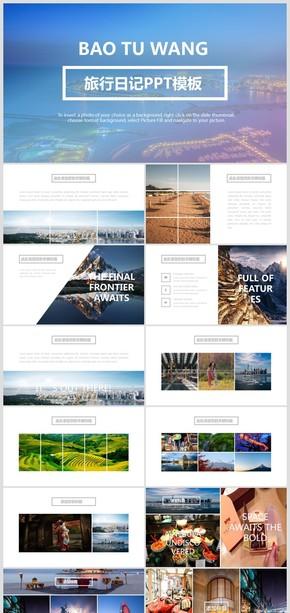 优美相册旅游图片PPT模板