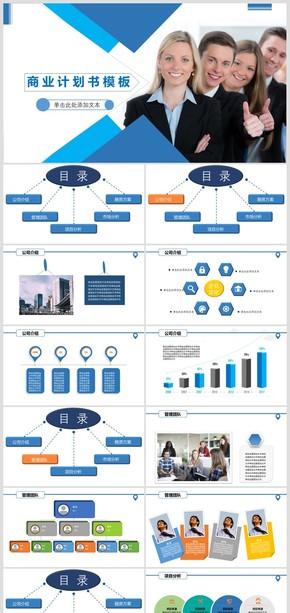 高端大气蓝色商业计划书PPT模板
