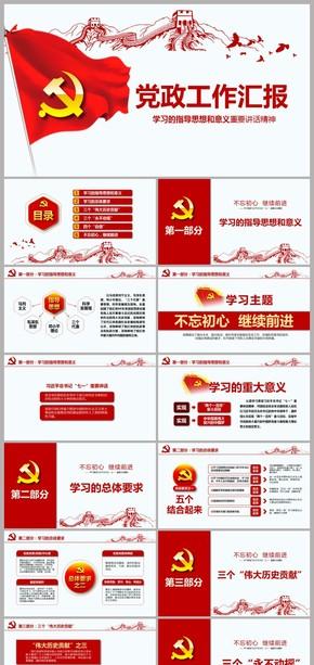 党建党政教育PPT模板