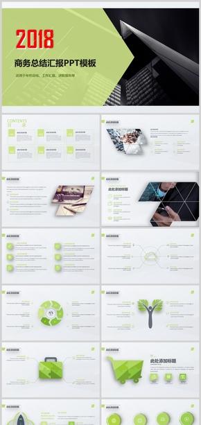 欧美简约企业宣传通用PPT模板