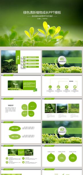 绿色纯植物成长PPT模板