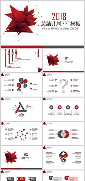 红色商务工作总结计划PPT模版