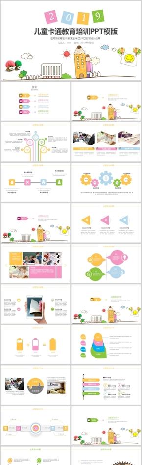 教育培訓/教育宣傳/工作匯報/總結計劃兒童卡通教育培訓PPT模版