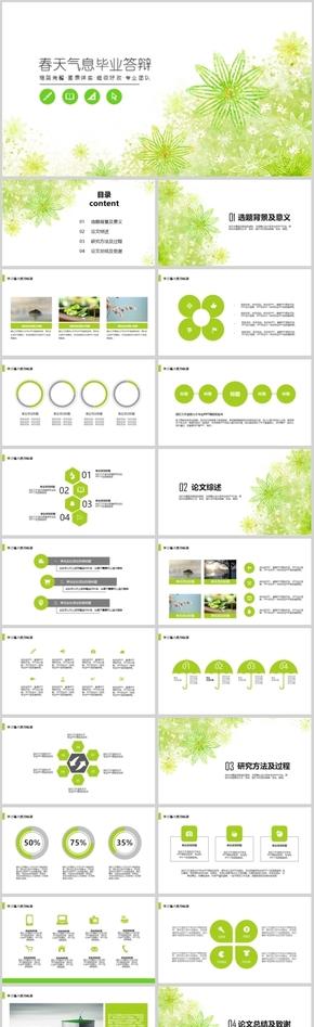论文答辩-绿色-春天气息毕业答辩