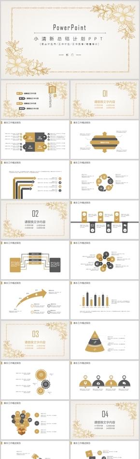 小清新总结计划 商业计划书/工作计划/工作报告/销售培训PPT