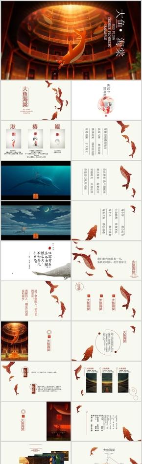 文化娱乐大鱼  海棠PPT模板