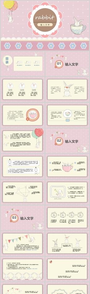 卡通風格-粉色-清新小兔子工作匯報