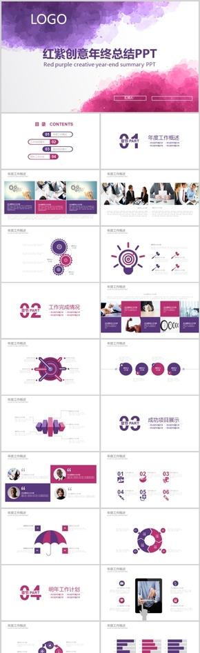 红紫创意年终总结PPT模板