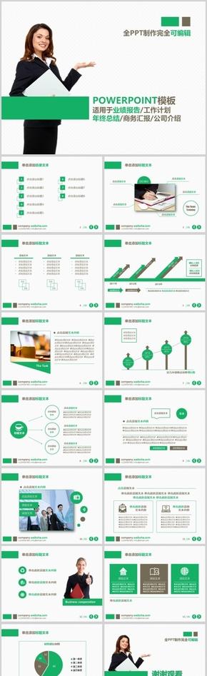 绿色工作汇报总结高端商务PPT模板