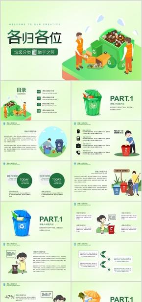 生態增城低碳行 垃圾分類