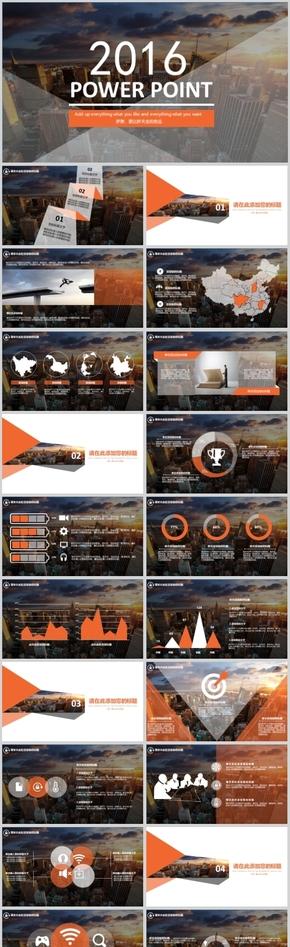 橘黄色商业项目介绍模板