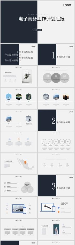 黑/白/高/端/商/务/报/告 电子商务工作计划汇报
