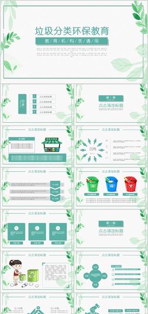 垃圾分类环保教育
