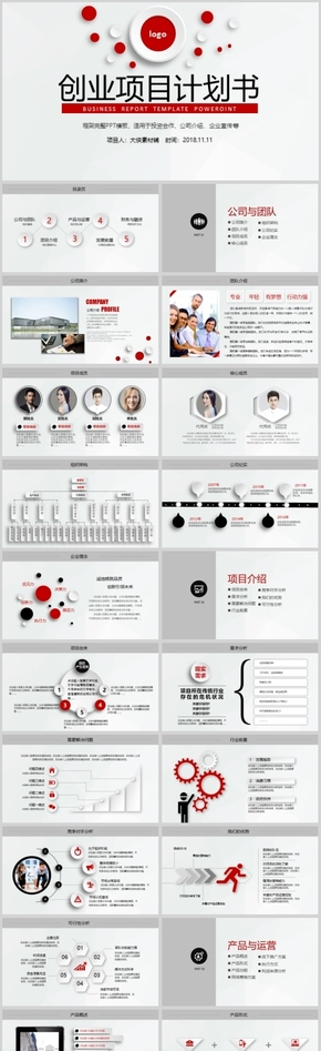 框架完整PPT模板,适用于投资合作、公司介绍、企业宣传