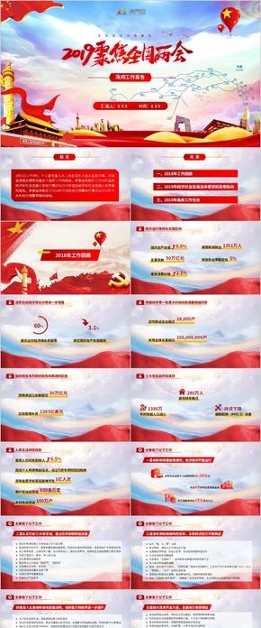 红黄2019全国两会政府工作报告PPT赠报告全文背景乐