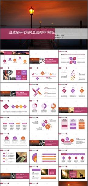 红紫扁平商务总结工作汇报通用模板