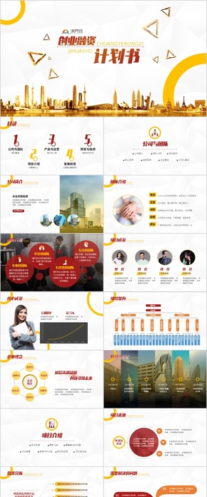 融資路演商業計劃書商務PPT模板