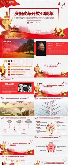红色纪念改革开放40周年授课PPT