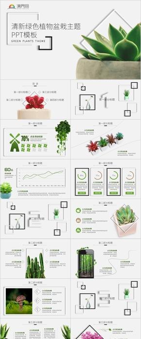 绿色清新简约植物盆栽主题通用PPT模板