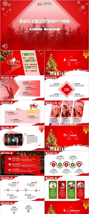 2018红色圣诞节主题活动策划完整框架PPT模板