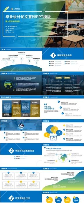 蓝色黄色扁平风格毕业设计论文答辩开题报告PPT模板