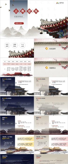 中国水墨传统古典建筑结构历史特点PPT