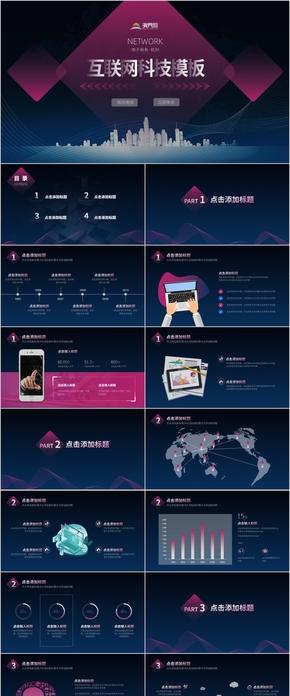 0901紫色深色背景互聯網商務科技總結匯報PPT模板