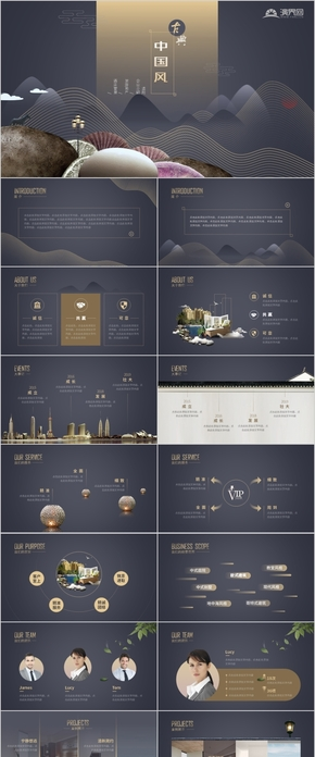 中國風古典企業介紹旅游地產酒店管理ppt模板(送字體)