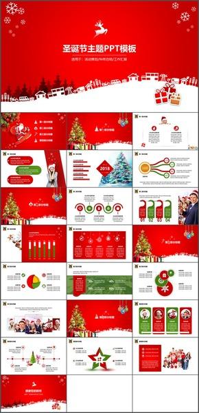 红色圣诞节主题P模板计划总结活动策划