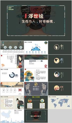 日系浮世绘中国风ppt模板