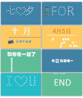 七夕情人节表白PPT动画模板