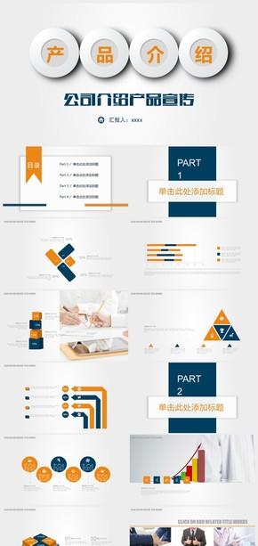 公司介绍产品介绍宣传ppt模板