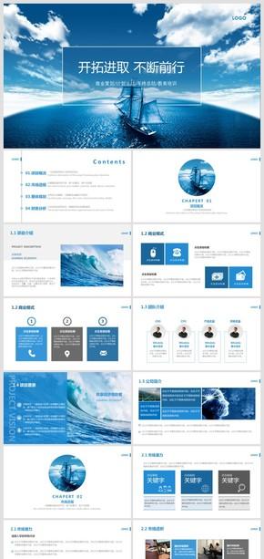 海底蓝商务商业策划培训PPT模板