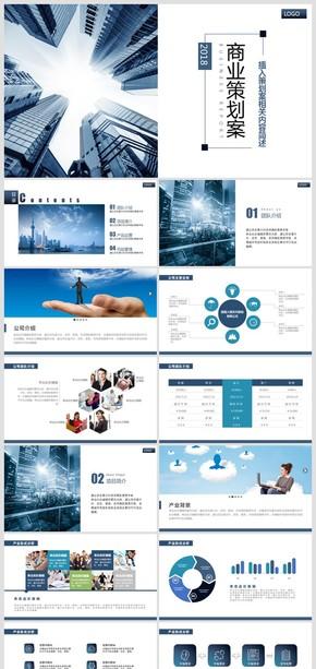 公司简介商业策划蓝色商务风格PPT模板