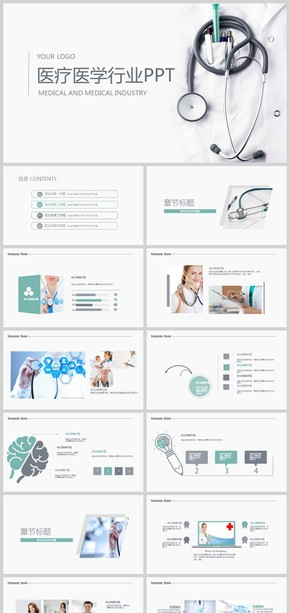 医院护士医疗护理PPT模版