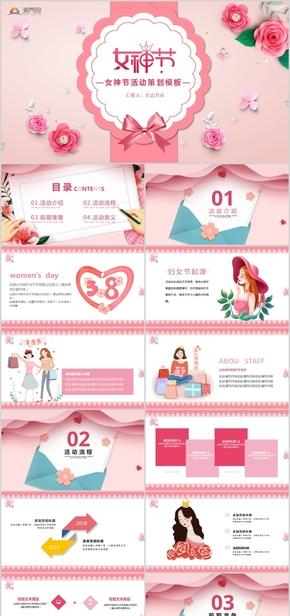 粉色女神节活动策划PPT模板