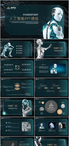 科技风蓝黑色人工智能PPT模板