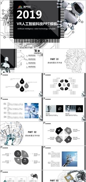 灰色大气VR人工智能科技PPT模板