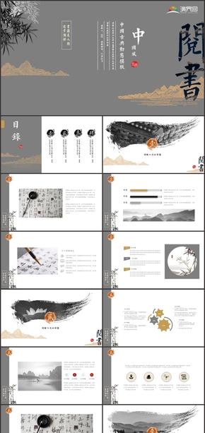 创意书卷中国风通用PPT模板