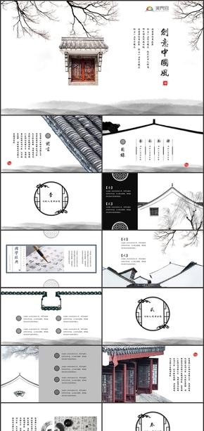 创意简约大气中国风PPT模板
