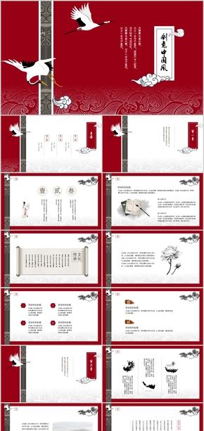 【中國風】大氣紅色仙鶴中國風模板