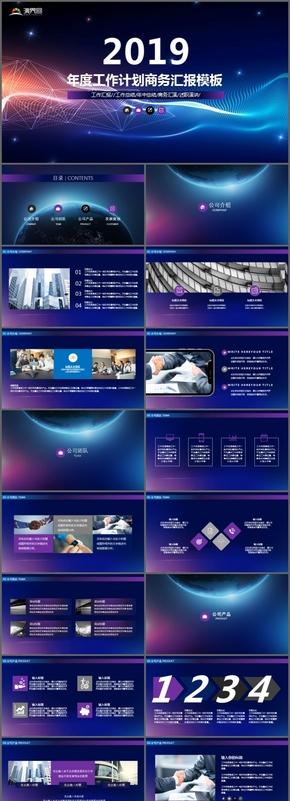 大气蓝色科技年度计划PPT模板