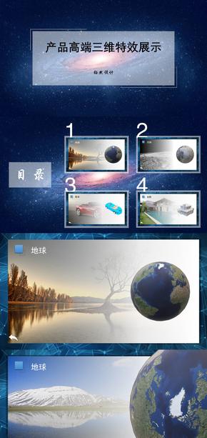 星空科技立体产品展示PPT作品