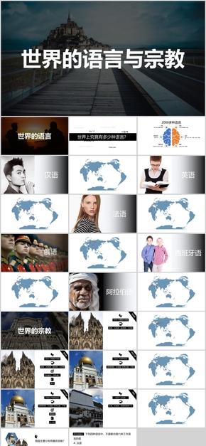 初中地理七年级上(湘教版)第三章 世界的居民 第三节 世界的语言与宗教
