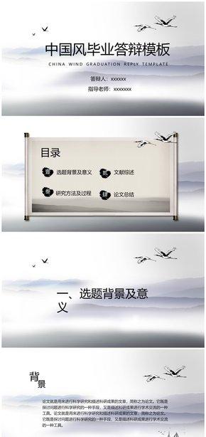 中國風畢業答辯模板