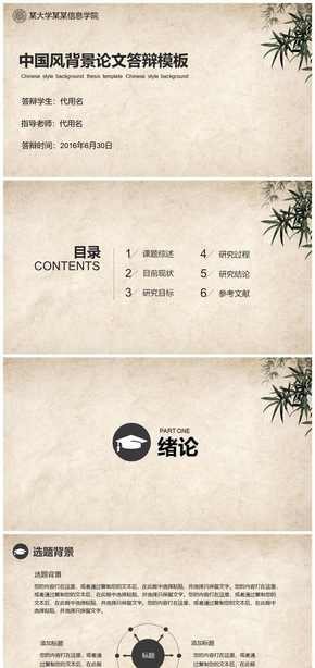 中国风背景论文答辩模板